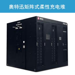 深圳奥特迅电动汽车充电设备 矩阵式柔性充电堆 充电桩缩略图