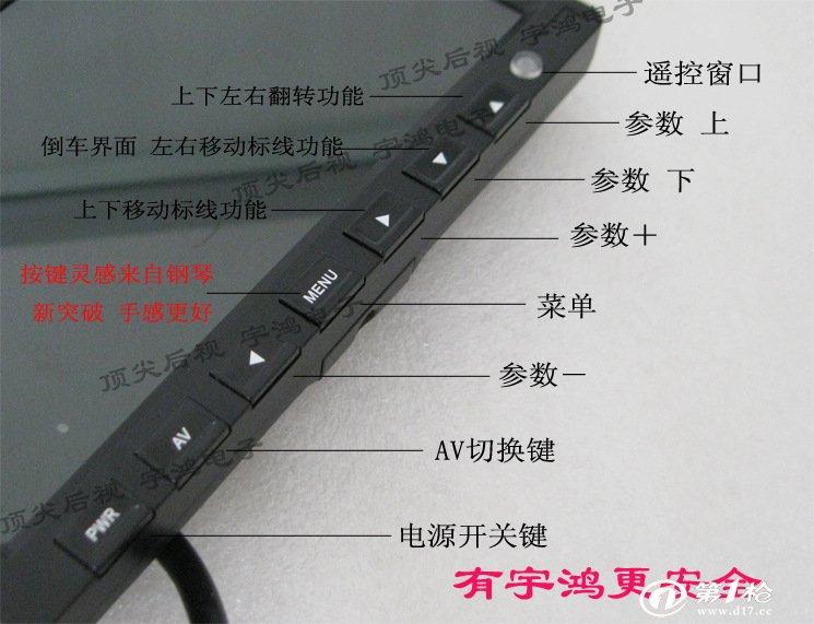 高品质倒车显示器按键说明:喷油外壳,透光式钢琴式按键,手感更好,档次