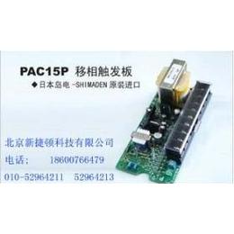 供应日本岛电PAC15P日本岛电触发板
