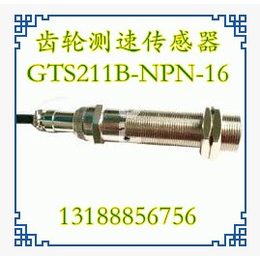 GTS211B-NPN-16传感器GTS211B-N-16缩略图