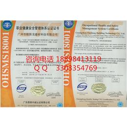 山西OHSAS18001体系认证怎样办理