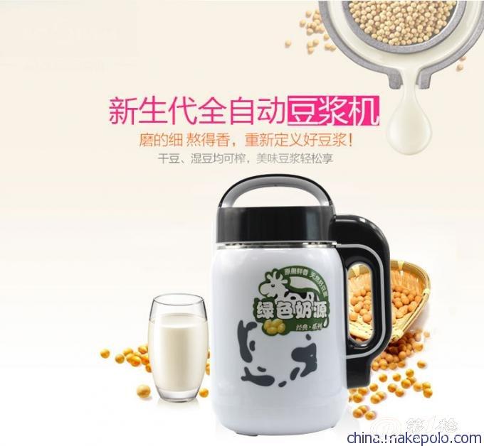 万家旺豆浆机批发 厂家直销 礼品 米糊机 食品塑料豆浆机营养王