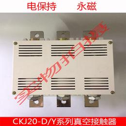 CKJ20D-630A-1. 14KV低压交流真空接触器