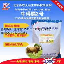 圈养牛速肥预混料  育肥牛增肥预混料