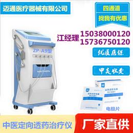 中医定向透药仪 专业中医定向透药生产厂家