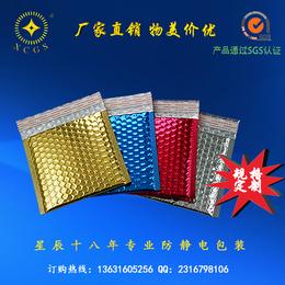 星辰厂家直销2017流行自带印刷的包装袋 铝箔袋复合气泡袋