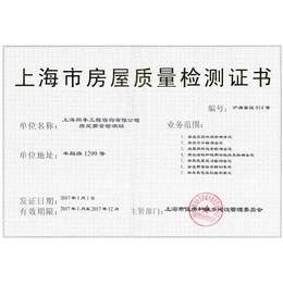 供应上海闵行区房屋检测类型和检测内容缩略图