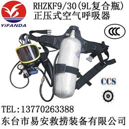 RHZKF9L30MPA正压式空气呼吸器