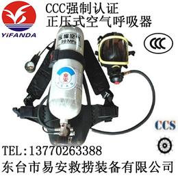 CCC证书正压式空气呼吸器 3C认证消防空气呼吸器