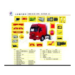 重汽豪沃全车汽车配件(图)