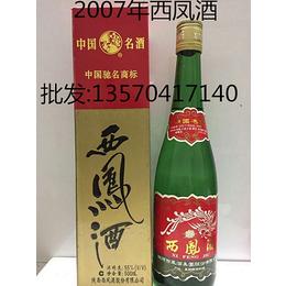 供应厂家直销2007年西凤酒55度老酒