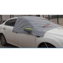 供应厂家直销加厚汽车前挡玻璃车衣挡雪防冻半罩车衣