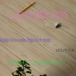 08mm强化复合木地板 厂家生产直销工程地板18元平方米