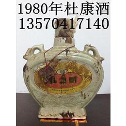 出售1980年杜康酒汝瓷瓶52度