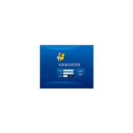 黑龙江直销软件三级分销系统开发优势