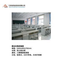 综合生物实验室