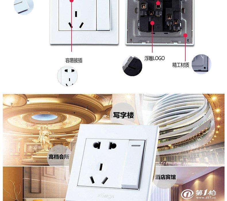 a6 一开双控带五孔插座 双控开关带二三极电源插座 墙壁开关面板