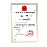 江西省守合同重信用公示证明