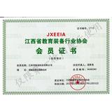 江西省教育装备行业协会会员证明