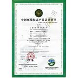中国情况标记产品认证证书