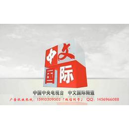 2017中视海澜传播CCTV-4新闻套装广告资源表