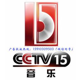 2017 CCTV-15音乐频道广告资源表