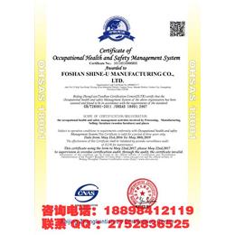 惠州市办理OHSAS18001快捷缩略图