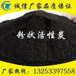 专业销售工业废水脱色净化用粉状活性炭用途 活性炭脱色率