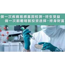 大奖娱乐官方网站下载基因检测龙基因检测大奖娱乐官方网站下载 健康行业领航者