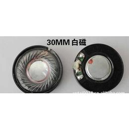 余泰电子(kinera)供应耳机喇叭,电脑耳机喇叭3016白磁1.5磁