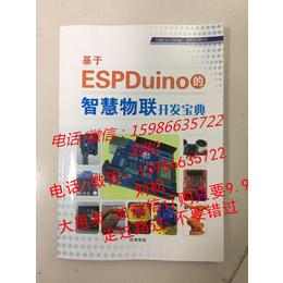 智慧物联开发宝典ESP32espduino开发板