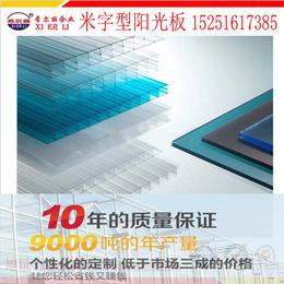 渭南供应新型材料PC中空晶亮阳光板质量好