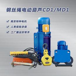 CD1钢丝绳电动葫芦河北悍象起重机械制造有限公司