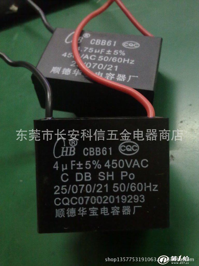 cbb61风扇电容