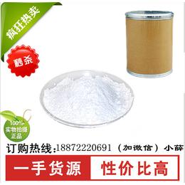 丝氨酸食品级营养增补剂