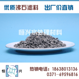 沸石 吸氨石 水处理净化过滤除氨氮专用沸石滤料