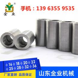 苏州大厂直供优质28钢筋直螺纹套筒 钢筋连接套筒