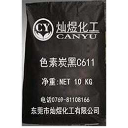 色素碳黑,色素碳黑槽法,灿煜化工色素碳黑缩略图
