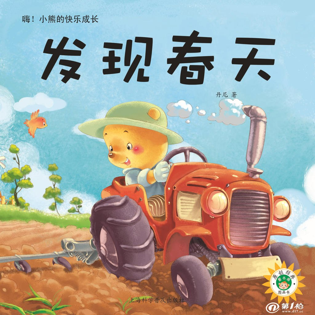 儿童彩色绘本图书《发现春天》2013年新款少儿书籍