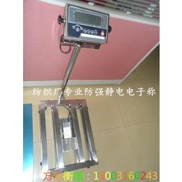 抗静电电子秤纺织业专用台秤金华供应商