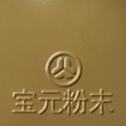 黄半光BYA88078涂料
