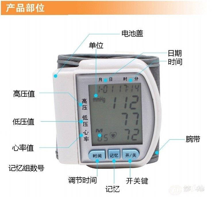正品全自动电子血压计 家用血压表 手腕式血压计 血压图片
