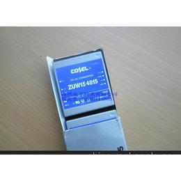 供应COSEL   ZUW252412   模块电源