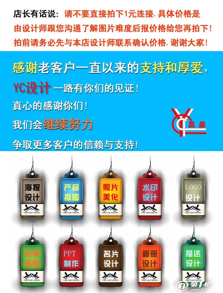 拓展版全套设计 海报logo设计 淘宝装修 排版设计 50款宝贝描述