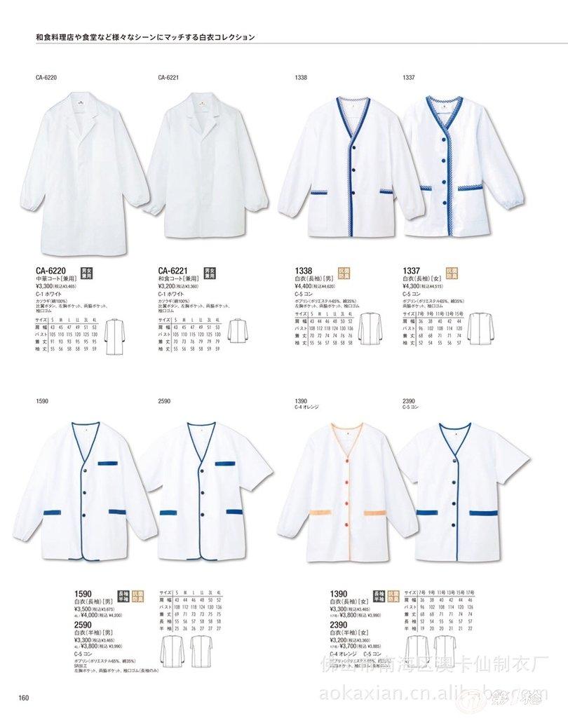 供应2011年热销流行新款工作服餐厅酒店料理店点心面包店服饰图片