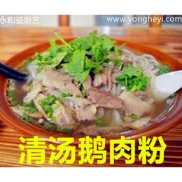 贵州鹅肉粉技术培训哪家好永和益厨艺技术培训中心