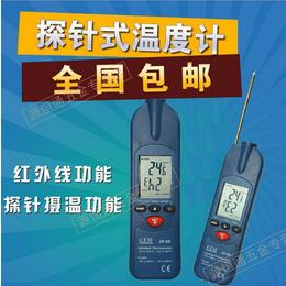 CEM华盛昌IR-98探针式插针式食品温度计红外线测温仪