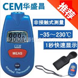 CEM华盛昌IR-66掌上式红外测温仪口袋式袖珍型电子测温仪