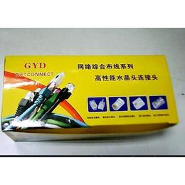 GYD水晶头