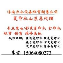 供应济南复印机专卖 济南办公设备租赁 佳能复印机代理